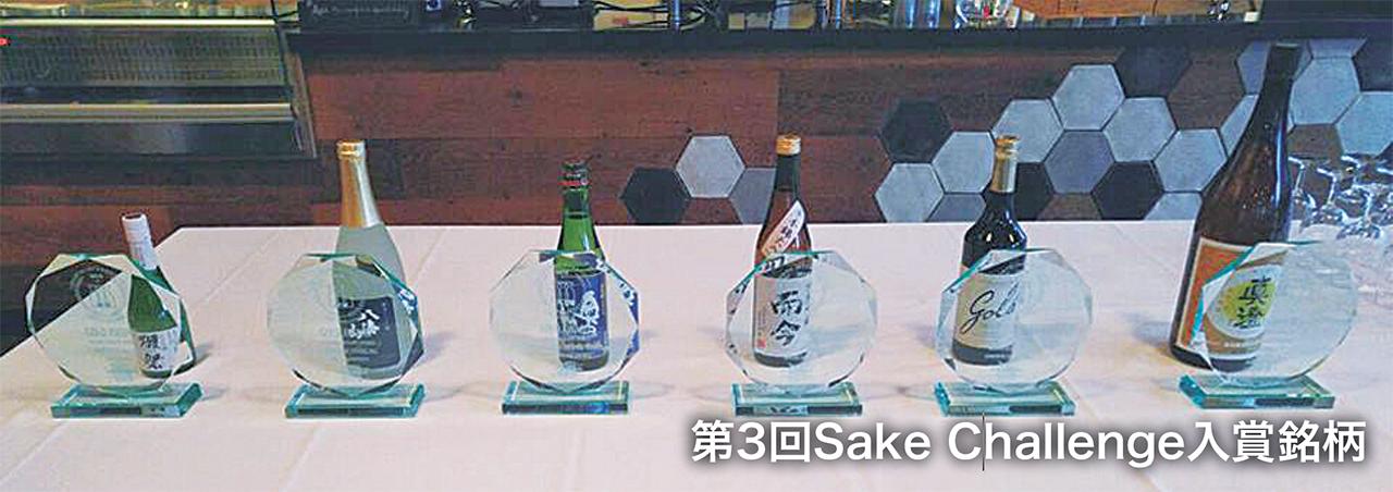 sake-day01