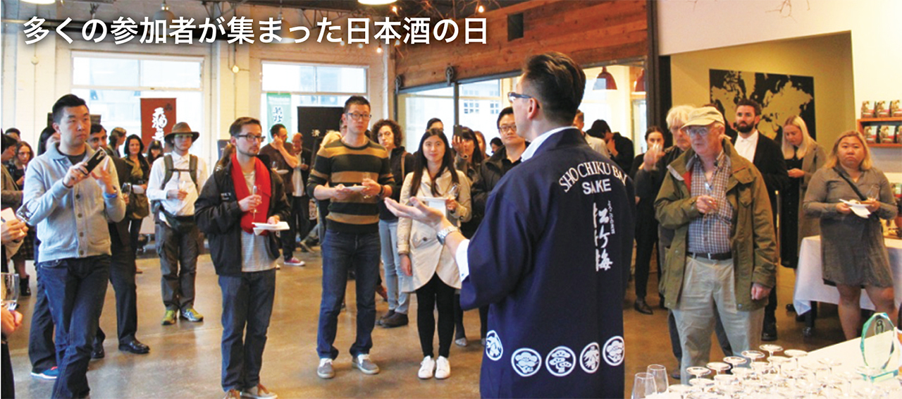 sake-day02