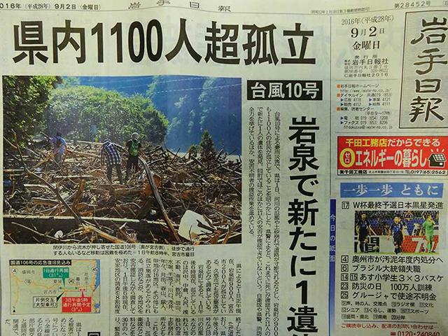 被害状況を伝える地元新聞