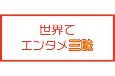 家庭用ゲーム興亡記(1)任天堂とセガとソニー|世界でエンタメ三昧【第73回】