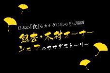 銀杏・木村オーナーシェフのカナダストーリー Vol.7 Ginko Japanese Restaurantとソロオーナーの軌跡