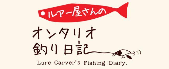 三月のアイスフィッシング|ルアー屋さんのオンタリオ釣り日記【第46回】