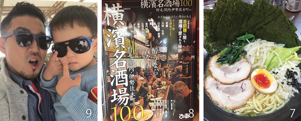 7横浜家系、壱八家の特製ラーメン海苔増し。やっぱり家系大好きです 8最近は横浜の野毛や伊勢佐木町が面白いですね。大好きなお店、魚市も載っていました 92歳なのに最近よく喋る息子。ポーズが決まってます