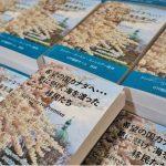 カナダの日本史『Gateway Promise  -Canada's First Japanese Community-』待望の日本語訳出版記念ブックトーク開催