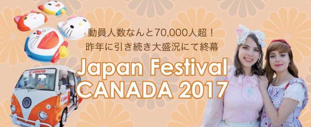 昨年に引き続き大盛況にて終幕 Japan Festival CANADA 2017
