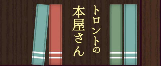 【第13回】JAPANESE GOURMETの本 | トロントの本屋さん