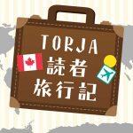 トロントから飛行機でわずか3時間!本場フロリダ・ディズニーワールド | カナダ・ワーホリ海外旅行記【第62回】