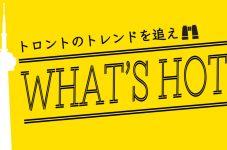 Luminato Festival Toronto 10月に延期|トロントのトレンドを追え!WHAT'S HOT