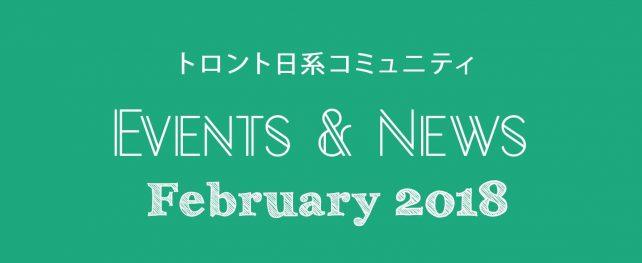 トロント日系コミュニティ イベント&ニュース 2月号(2018年)