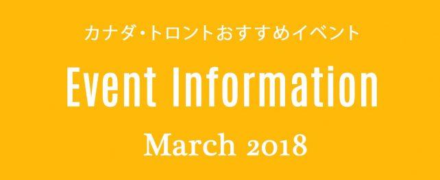 カナダ・トロントおすすめイベント 2018年3月 [Event Information March 2018]