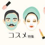 男も女も きれいになれるコスメ特集 | 特集「 カナダで美を操る」