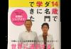 新刊紹介『僕が14歳でカナダ名門5大学に合格できたわけ』大川 翔(著)
