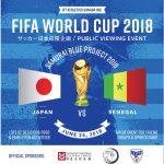 [PR] FIFAワールドカップ 6/24 トロントにあの熱い戦いが再び帰ってくる!SAMURAI BLUE PROJECT 2018
