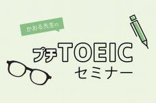 第9回  TOEICを勉強するメリットとは?|かおる先生のプチTOEICセミナー