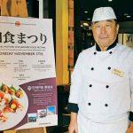 愛媛県が誇る 鮮魚・野菜・果物を使った『和食まつり』の 魅力に迫る!| メイド・イン・ジャパンでカナダを攻めろ!