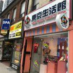 トロントで日本のコスメや薬が買えるお店