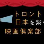 9月号特集「第45回トロント国際映画祭の楽しみ方」 についての懺悔|トロントと日本を繋ぐ映画倶楽部【第17回】