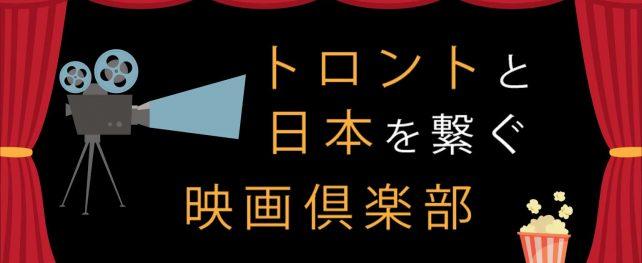 ドラえもんのいない春|トロントと日本を繋ぐ映画倶楽部【第21回】