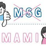 第9回 嫌われ者の「MSG」、みんな大好き「UMAMI」成分|カナダのしがないラーメン屋のアタマの中