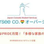 【第10回】6月はPride月間!「多様な家族の形」|ovrseeのカナダライフ日記