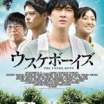【8月17日】話題作『ウスケボーイズ』が日系文化会館で公開!