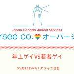 【第11回】年上ゲイVS若者ゲイ|ovrseeのカナダライフ日記