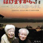 トロントで日本映画を観よう!ドキュメンタリー映画 『ぼけますから、よろしくお願いします。』2019年9月26日(木)7:00pm〜