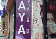 オトクにオシャレ!日本人向けヘアサロン「MAYA美容室」