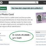 オンタリオ州のフォトカードを作成しましょう!|留学カウンセラーが説くワーホリカナダ生活 Vol.73