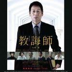 トロントで日本映画を観よう!ドキュメンタリー映画 『教誨師』(きょうかいし)2019年10月17日(木) 7:00pm~