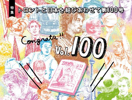 特集「トロントと日本を結びあわせて第100号」