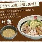 """自家製の八方出汁と鶏白湯をベースにした濃厚魚介スープが話題のクイーン店オリジナルメニュー""""つけ麺"""""""