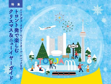 ナイアガラ・オタワ・モントリオール・ケベックまで「トロント発で楽しむクリスマス&ニューイヤーガイド」