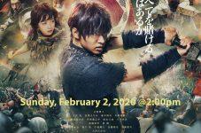 トロントで日本映画を観よう! 映画『キングダム』2020年2月2日(日)2:00pm〜