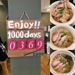 1000日限定営業のTsurumen Davis
