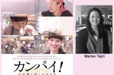 トロントで日本映画を観よう! 映画『カンパイ!日本酒に恋した女たち』2020年3月5日(日)7:00pm〜