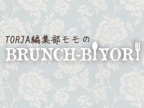 TORJA編集部モモのBRANCH-BEYORI Vol.6~Rawlicious~