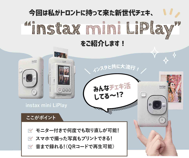 """今回は私がトロントに持って来た新世代チェキ、""""instax mini LiPlay""""をご紹介します!"""