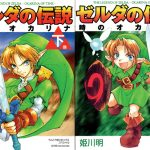 人気ゲームタイトル「ゼルダの伝説シリーズ」のコミカライズでも名が知られる、今年で活動歴30周年を迎えるファンタジー作家 姫川明月さん インタビュー