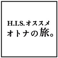 H.I.Sオススメ オトナの旅。ウィスラー