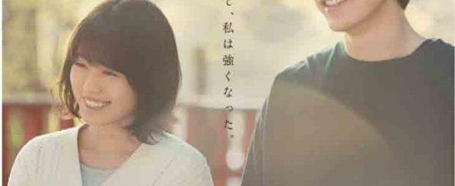 トロント日本映画鑑賞会『そして、生きる』