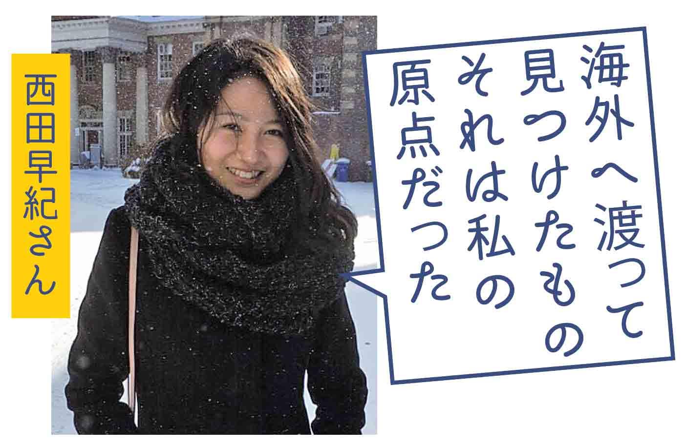西田早紀さん