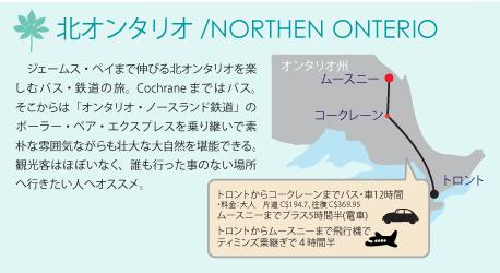 polarbearexpress_map