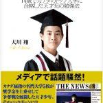 カナダ名門大学5校が争奪戦を繰り広げた、14歳の日本人少年!ギフティッド・大川翔さん&大川さんご両親が語る、これまでとこれからの道