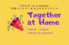 ❤️4「カナダ代表ジャスティン・ビーバーもステイホーム テレワークの応援も!」| 新型コロナウイルス