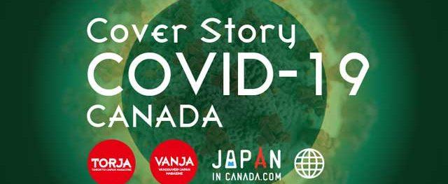 【COVID-19カナダ】個人事業主参考!営業停止となったトロントの美容室の対応   新型コロナ