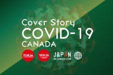 カナダの主な支援金。緊急事態宣言の日本は時短協力店に月180万円、給付金は予定なし。