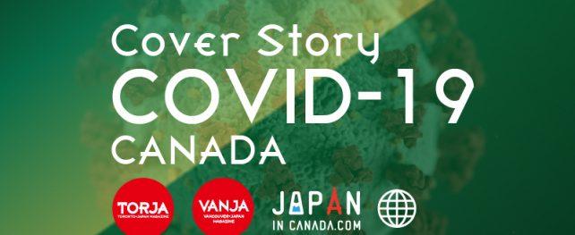 【Covid-19カナダニュース】オンタリオ州の犯罪、DV被害者への支援、必須ビジネスリスト更新 | 新型コロナ4月7日