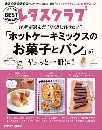 『くり返し作りたい「ホットケーキミックスのお菓子とパン」がギュッと一冊に!』(レタスクラブ)