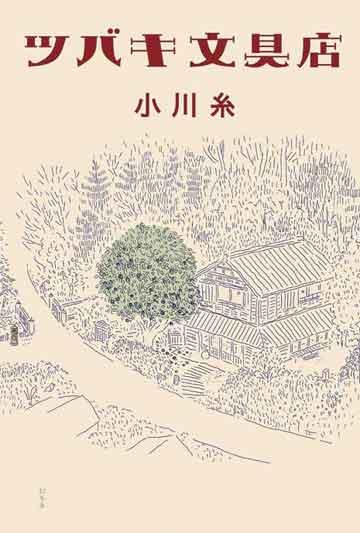 『ツバキ文具店』(小川糸著)幻冬舎